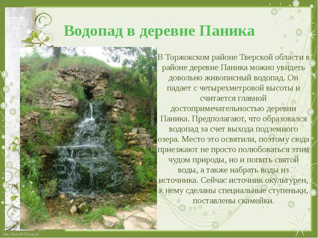 Водопад в деревне Паника В Торжокском районе Тверской области в районе деревн...