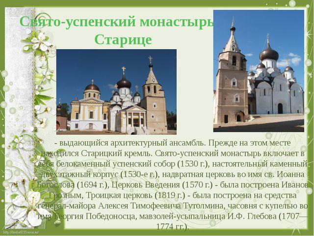 Свято-успенский монастырь в Старице - выдающийся архитектурный ансамбль. Преж...