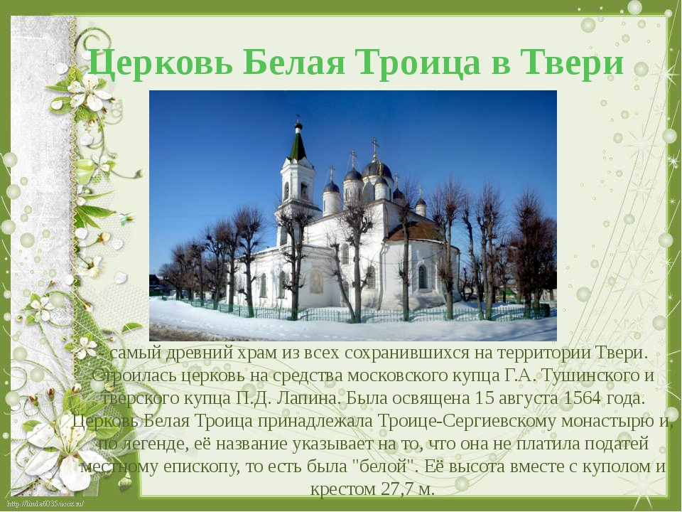 Церковь Белая Троица в Твери - самый древний храм из всех сохранившихся на те...