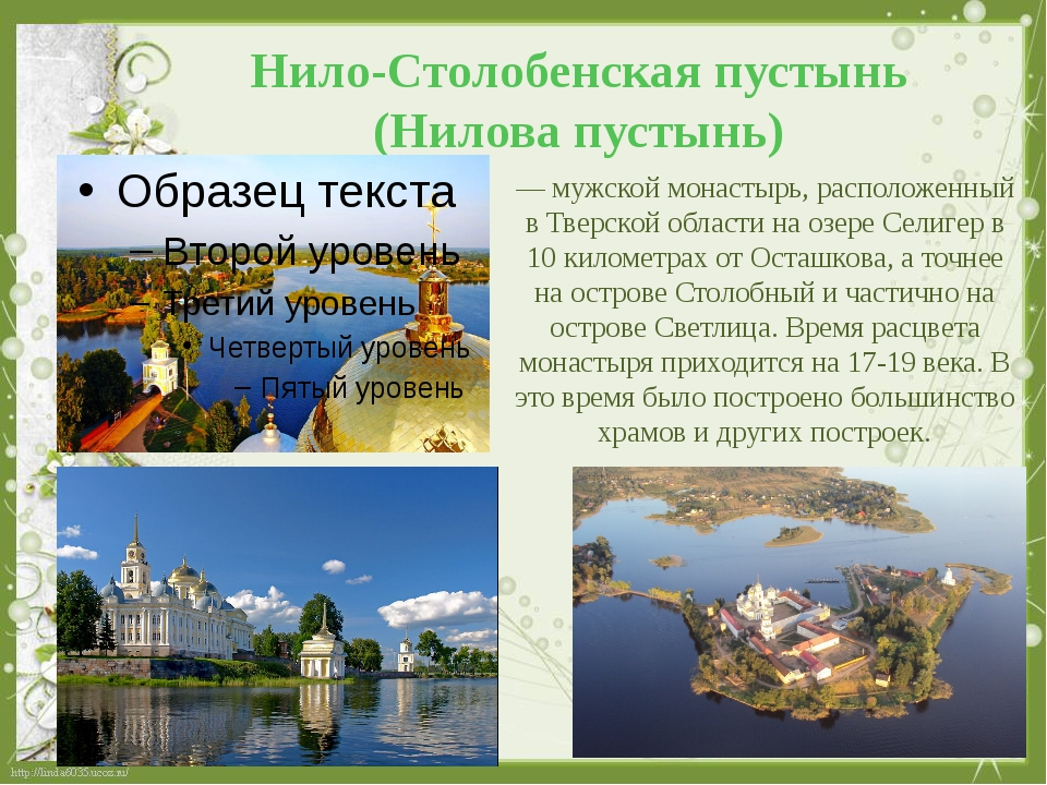 Нило-Столобенская пустынь (Нилова пустынь) — мужской монастырь, расположенный...