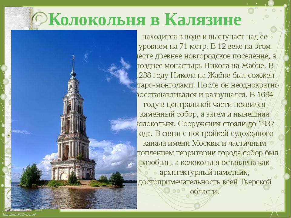 Колокольня в Калязине находится в воде и выступает над ее уровнем на 71 метр....