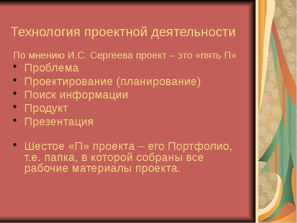 Технология проектной деятельности По мнению И.С. Сергеева проект – это «пять...