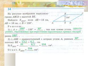 180° 30° односто- ронних, образованных при пересечении параллельных прямых се