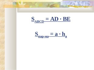 SABCD = AD · BE Sпар-ма = a · ha