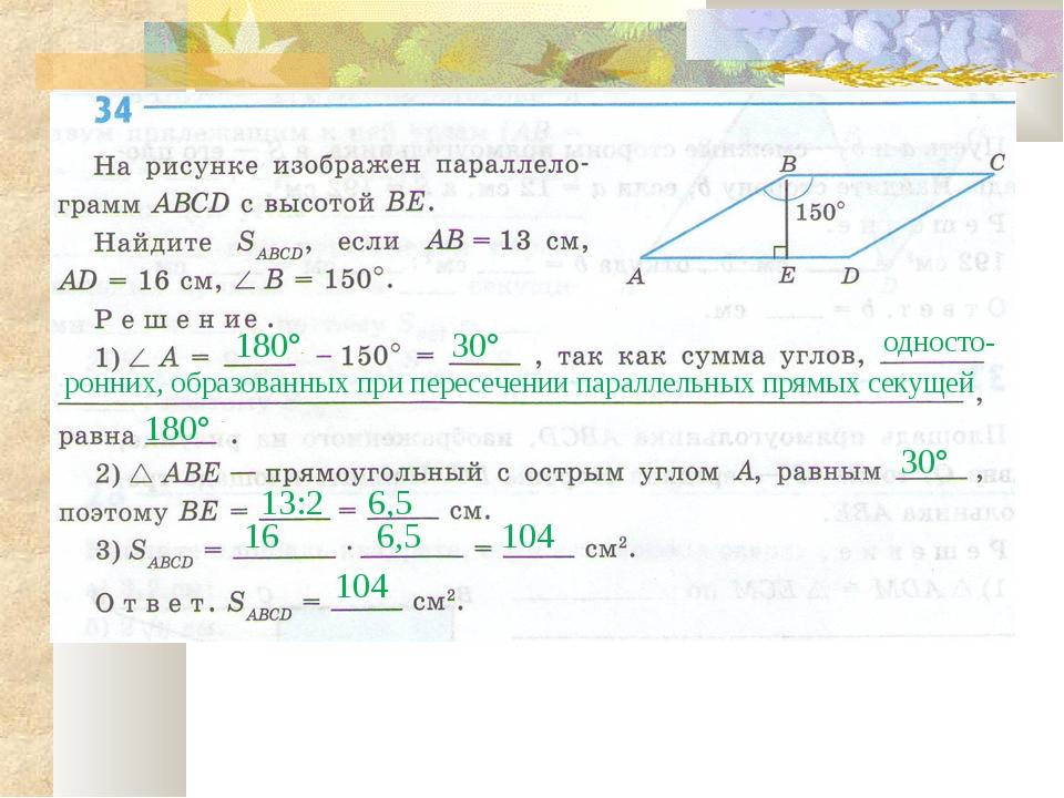 180° 30° односто- ронних, образованных при пересечении параллельных прямых се...