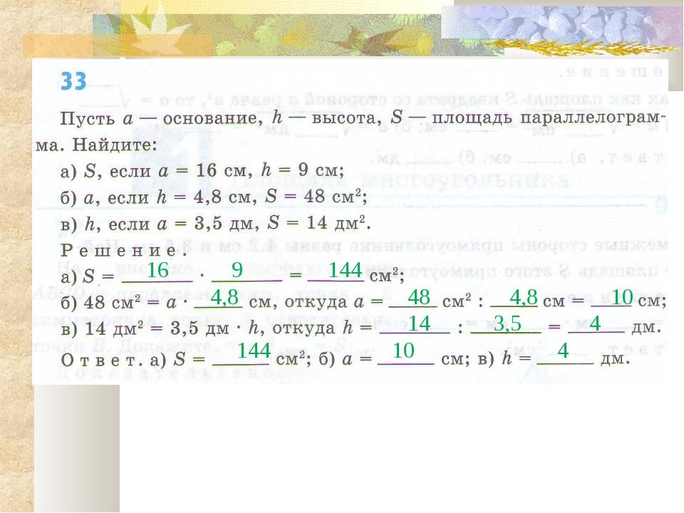 16 9 144 4,8 48 4,8 10 14 3,5 4 144 10 4