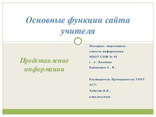 Материал подготовила учитель информатики МБОУ СОШ № 14 г . о . Коломна Кононе