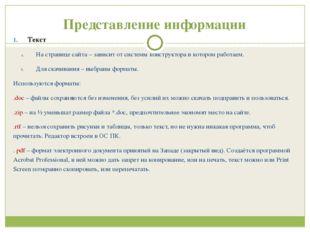 Представление информации Текст На странице сайта – зависит от системы констру