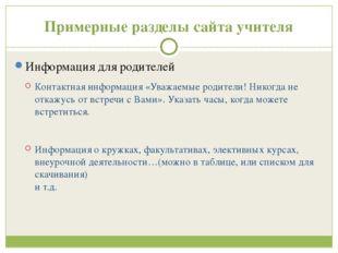 Примерные разделы сайта учителя Информация для родителей Контактная информаци