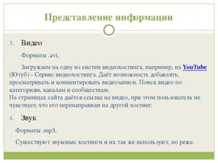 Представление информации Видео Форматы .avi, Загружаем на одну из систем виде