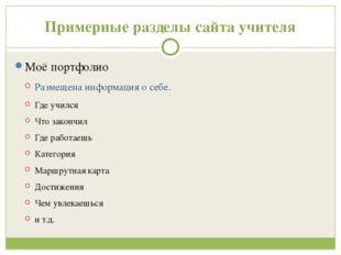 Примерные разделы сайта учителя Моё портфолио Размещена информация о себе. Гд