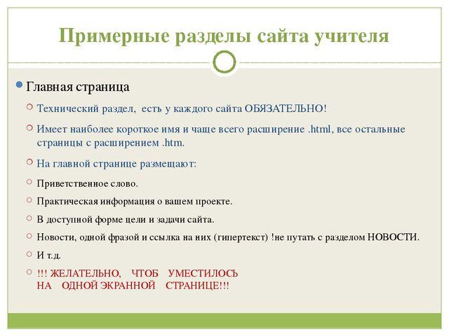 Примерные разделы сайта учителя Главная страница Технический раздел, есть у к...