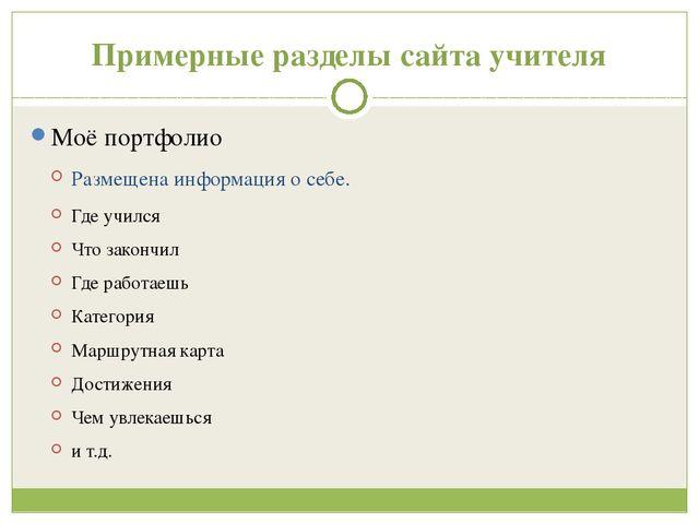 Примерные разделы сайта учителя Моё портфолио Размещена информация о себе. Гд...