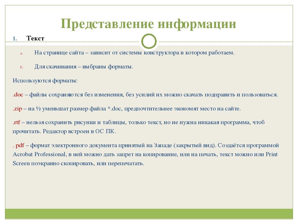 Представление информации Текст На странице сайта – зависит от системы констру...