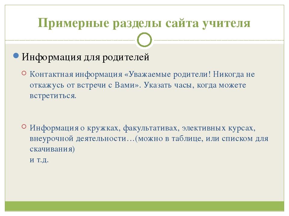 Примерные разделы сайта учителя Информация для родителей Контактная информаци...