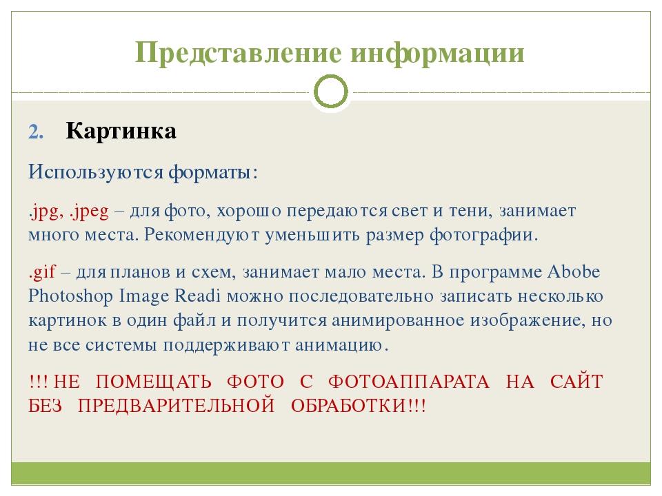Представление информации Картинка Используются форматы: .jpg, .jpeg – для фот...