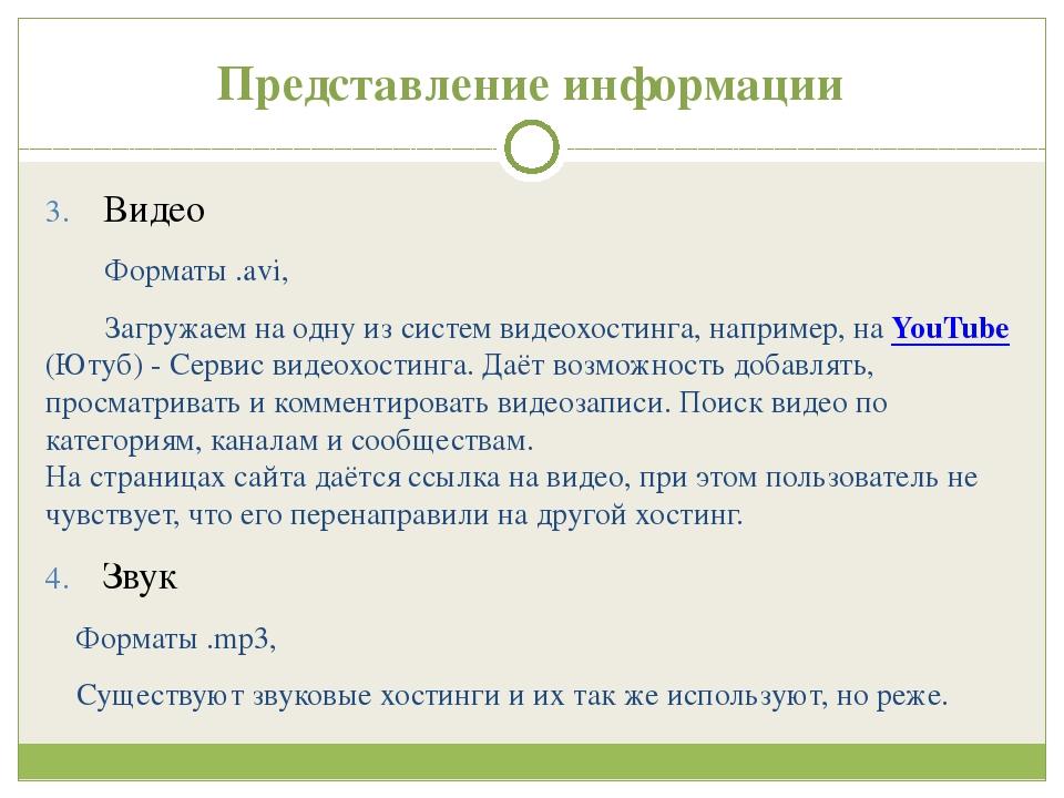 Представление информации Видео Форматы .avi, Загружаем на одну из систем виде...