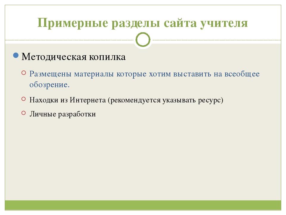 Примерные разделы сайта учителя Методическая копилка Размещены материалы кото...