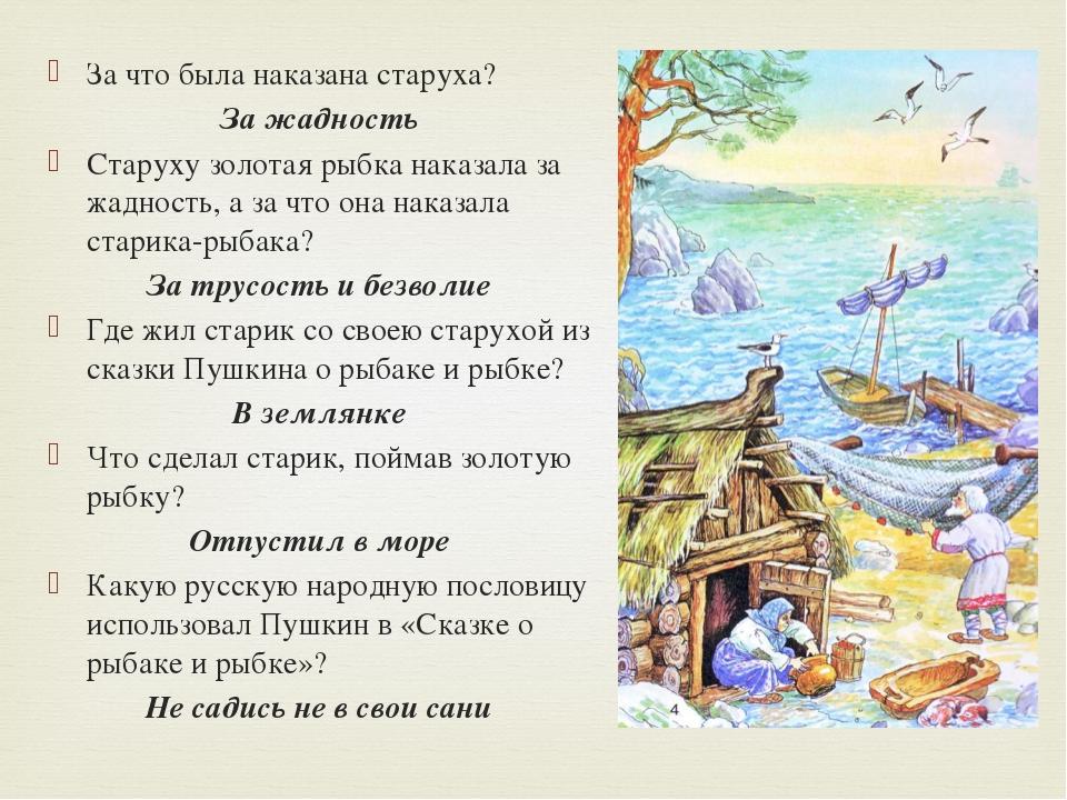 мифологическое в сказке о рыбаке и рыбке