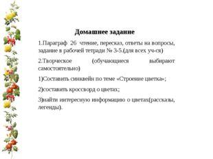 Домашнее задание 1.Параграф 26 чтение, пересказ, ответы на вопросы, задание в