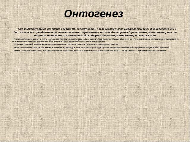 Онтогенез - это индивидуальное развитие организма, совокупность последовател...