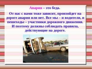 Авария – это беда. От нас с вами тоже зависит, произойдет на дороге авария ил