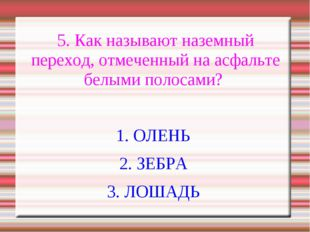 5. Как называют наземный переход, отмеченный на асфальте белыми полосами? 1.