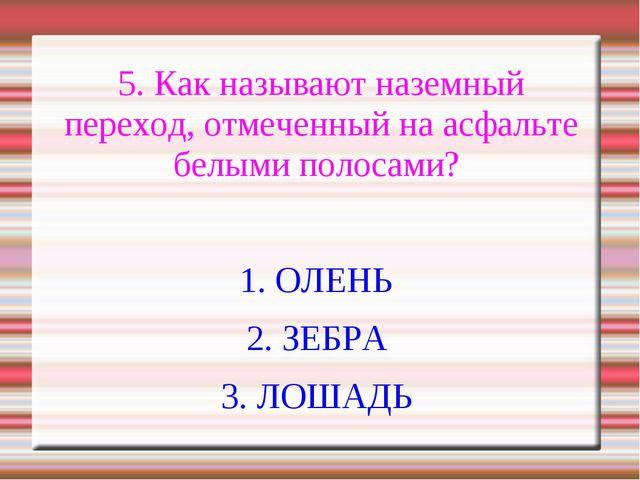 5. Как называют наземный переход, отмеченный на асфальте белыми полосами? 1....