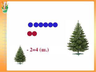 6 - 2=4 (ш.)