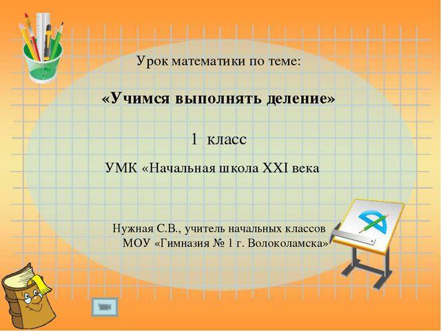 Урок математики по теме: «Учимся выполнять деление» 1 класс УМК «Начальная шк...