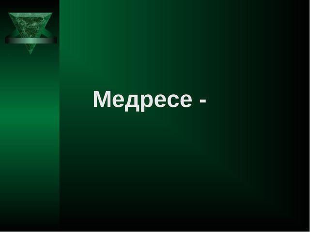 Медресе -
