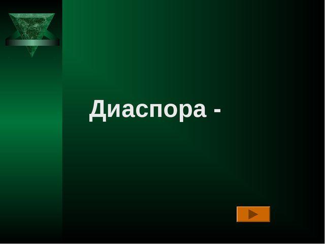 Диаспора -