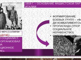 БЕНИТО МУССОЛИНИ (ДУЧЕ) БЫВШИЙ СОЦИАЛИСТ. В 1915 Г. ОРГАНИЗОВАЛ «СОЮЗ ЗА РЕВ