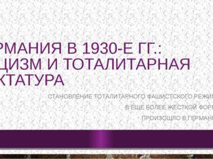 ГЕРМАНИЯ В 1930-Е ГГ.: НАЦИЗМ И ТОТАЛИТАРНАЯ ДИКТАТУРА СТАНОВЛЕНИЕ ТОТАЛИТАРН