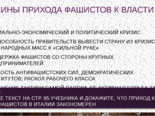 ПРИЧИНЫ ПРИХОДА ФАШИСТОВ К ВЛАСТИ СОЦИАЛЬНО-ЭКОНОМИЧЕСКИЙ И ПОЛИТИЧЕСКИЙ КРИЗ