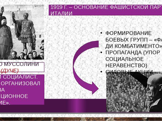 БЕНИТО МУССОЛИНИ (ДУЧЕ) БЫВШИЙ СОЦИАЛИСТ. В 1915 Г. ОРГАНИЗОВАЛ «СОЮЗ ЗА РЕВ...