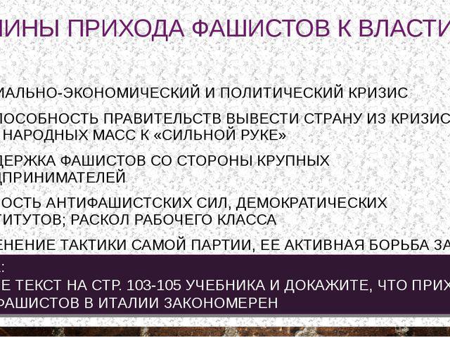 ПРИЧИНЫ ПРИХОДА ФАШИСТОВ К ВЛАСТИ СОЦИАЛЬНО-ЭКОНОМИЧЕСКИЙ И ПОЛИТИЧЕСКИЙ КРИЗ...