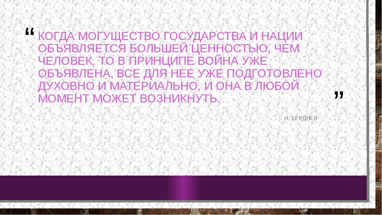 КОГДА МОГУЩЕСТВО ГОСУДАРСТВА И НАЦИИ ОБЪЯВЛЯЕТСЯ БОЛЬШЕЙ ЦЕННОСТЬЮ, ЧЕМ ЧЕЛОВ...
