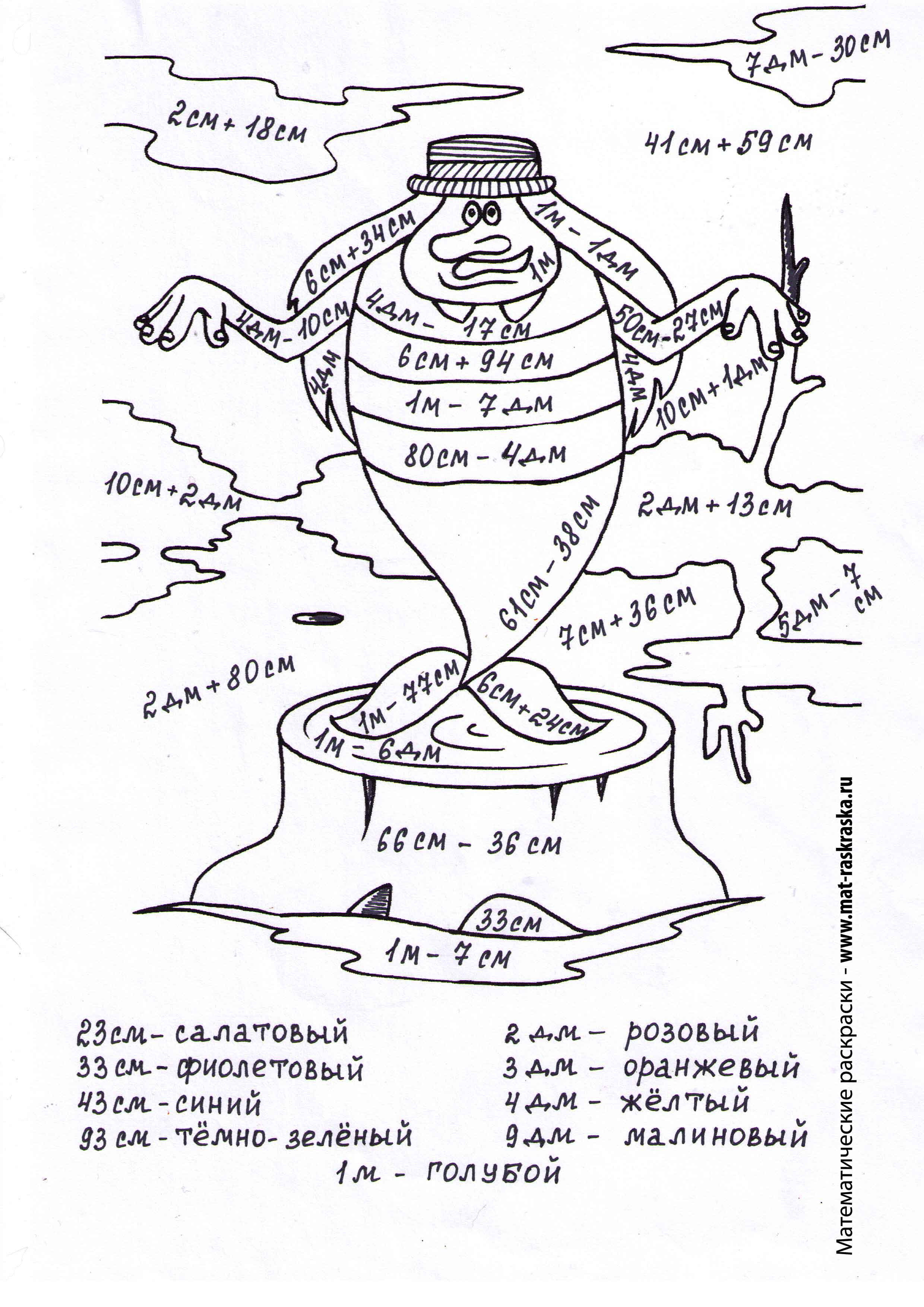 http://www.mat-raskraska.ru/images/stories/Raskraski/Deistvia-s-velichinami/vodyanoi-deistvia-s-velich-2ur-slozn-rskr1_big.jpg