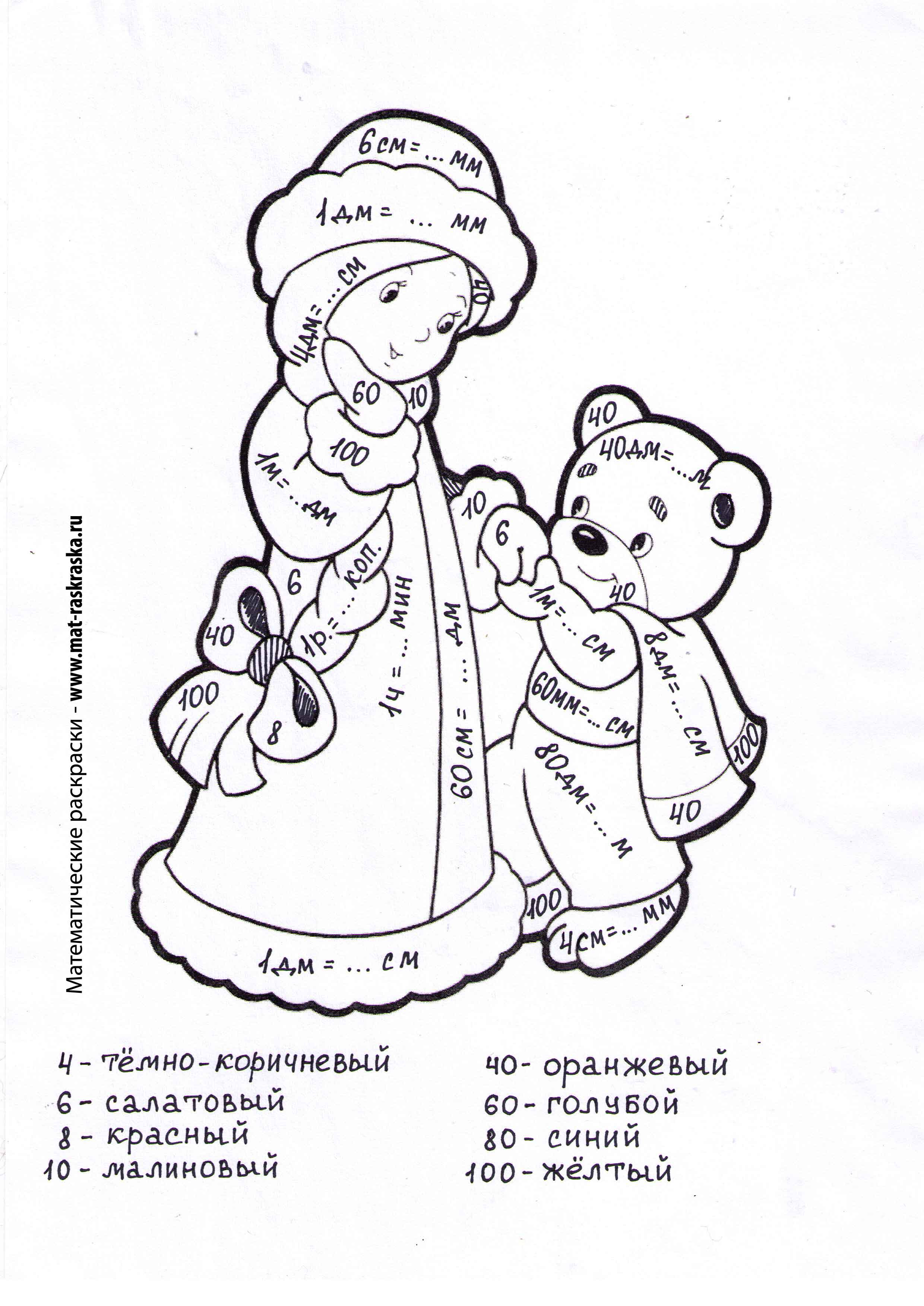 http://www.mat-raskraska.ru/images/stories/Raskraski/Deistvia-s-velichinami/snegurochka-i-medvrzonok-edinitsi-dlini-vremeni-stoimosti_big.jpg