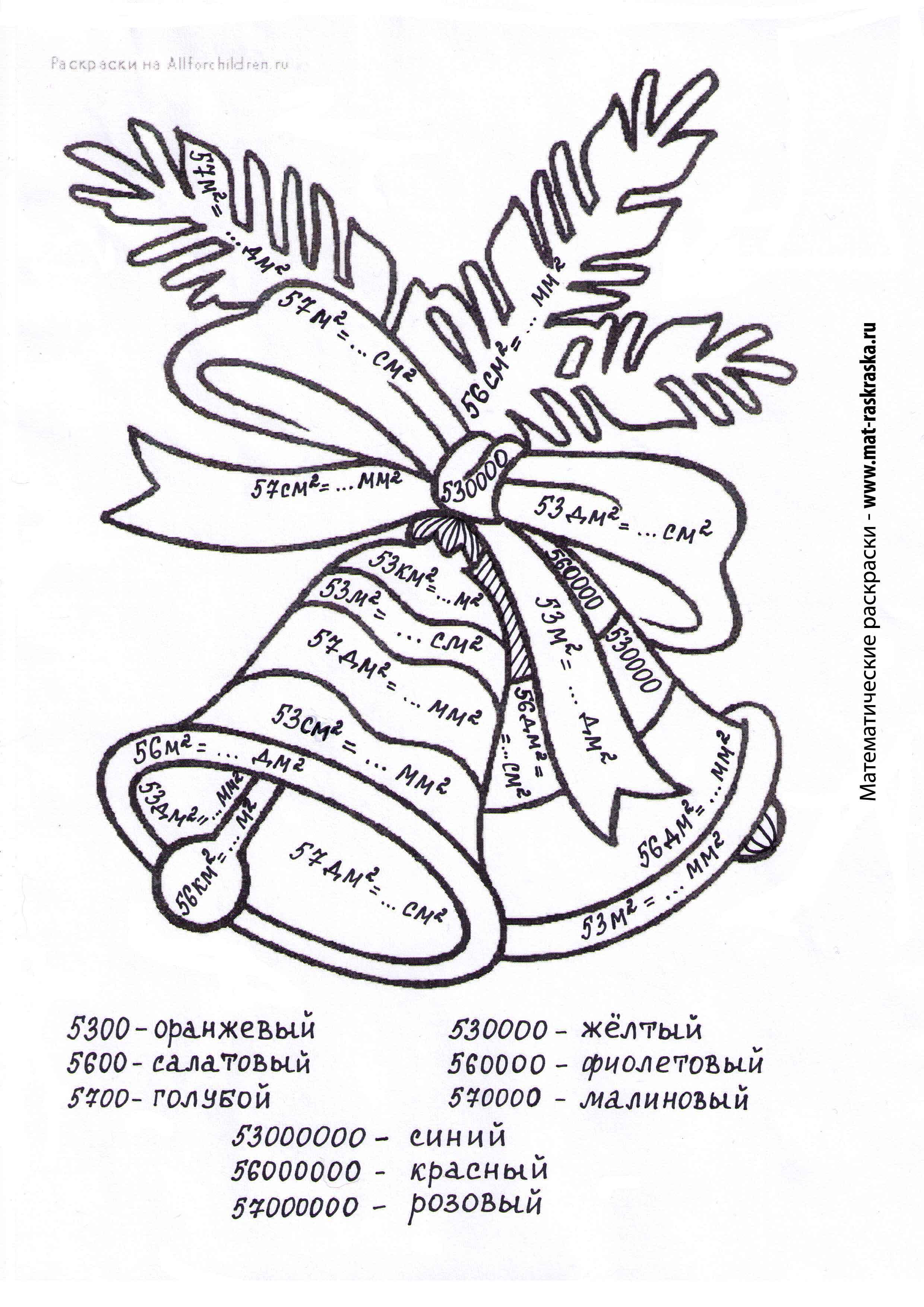 http://www.mat-raskraska.ru/images/stories/Raskraski/Edinitsi-izmerenia-dlini/kolokolchik-sootnoshenie-edinits-ploshadi_big.jpg