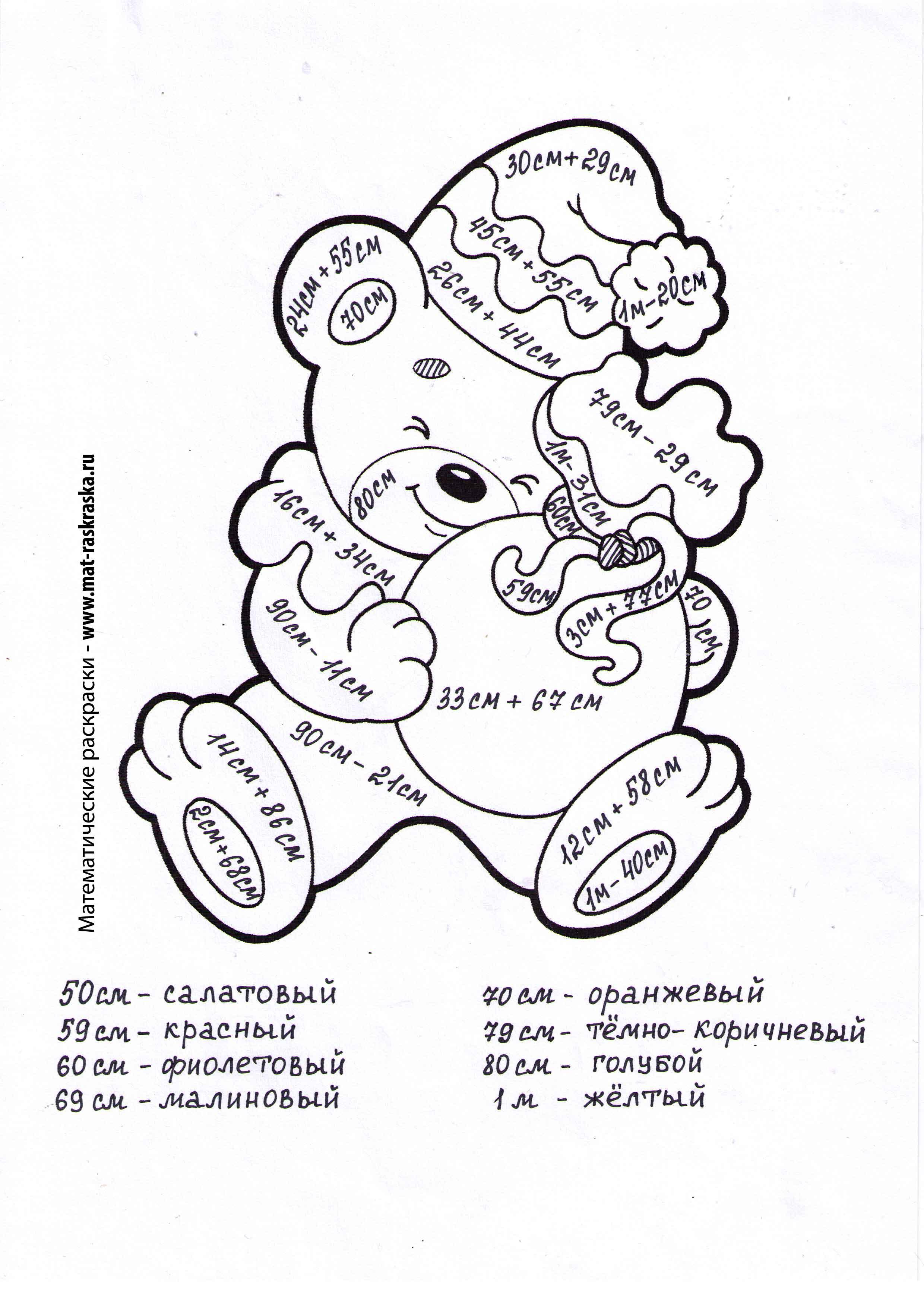 http://www.mat-raskraska.ru/images/stories/Raskraski/Deistvia-s-velichinami/medvezonok-s-elochnim-sharom-deistvia-s-velichinami-par1_big.jpg