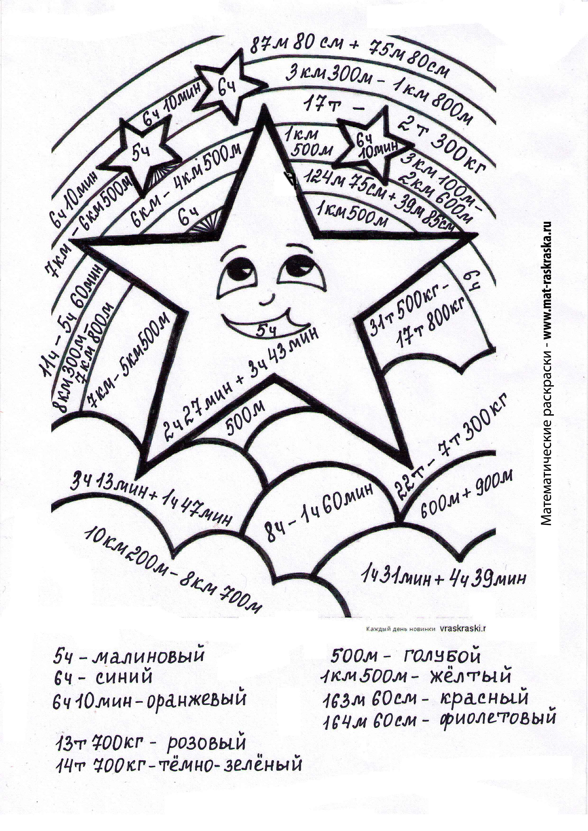 http://www.mat-raskraska.ru/images/stories/Raskraski/Deistvia-s-velichinami/zvezda-sloz-vich-velich-v1_big.jpg
