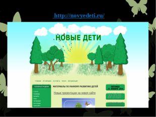 http://novyedeti.ru/