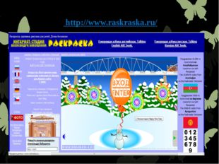 http://www.raskraska.ru/