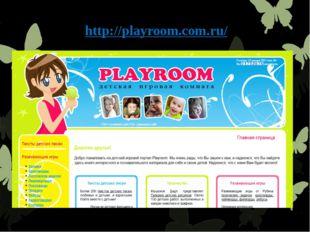 http://playroom.com.ru/