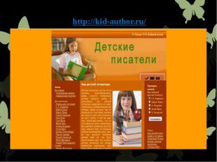 http://kid-author.ru/