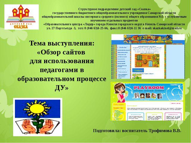 Тема выступления: «Обзор сайтов для использования педагогами в образовательно...
