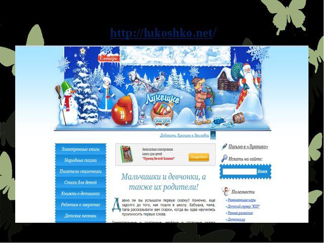 http://lukoshko.net/