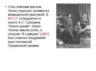 Став земским врачом, Чехов серьезно занимался медицинской практикой. В 80-х г